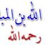 Абдуллоҳ ибн Муборак