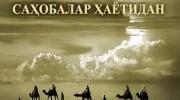 """""""Саҳобаларнинг фазли борасида юз оят"""" туркумидан 26-оят"""
