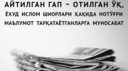 Айтилган гап – отилган ўқ, ёхуд ислом шиорлари ҳақида нотўғри маълумот тарқатаётганларга муносабат