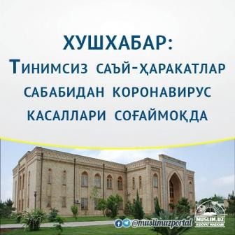 Хушхабар: Тинимсиз саъй-ҳаракатлар сабабидан коронавирус касаллари соғаймоқда