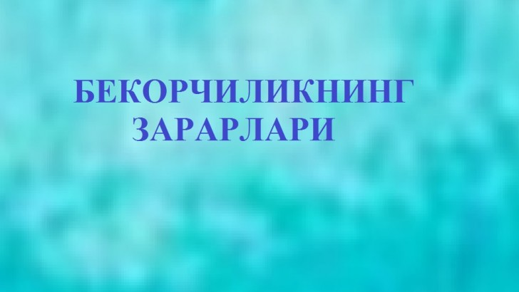 БЕКОРЧИЛИКНИНГ ЗАРАРЛАРИ
